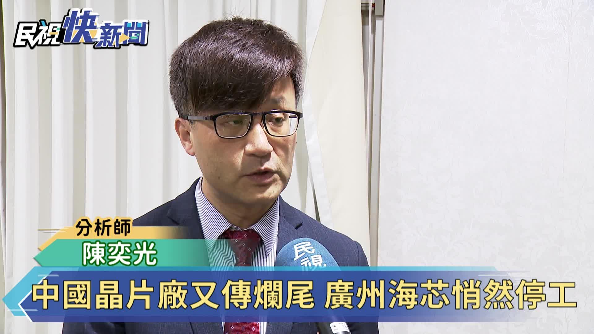 中國晶片廠又傳爛尾 廣州海芯悄然停工