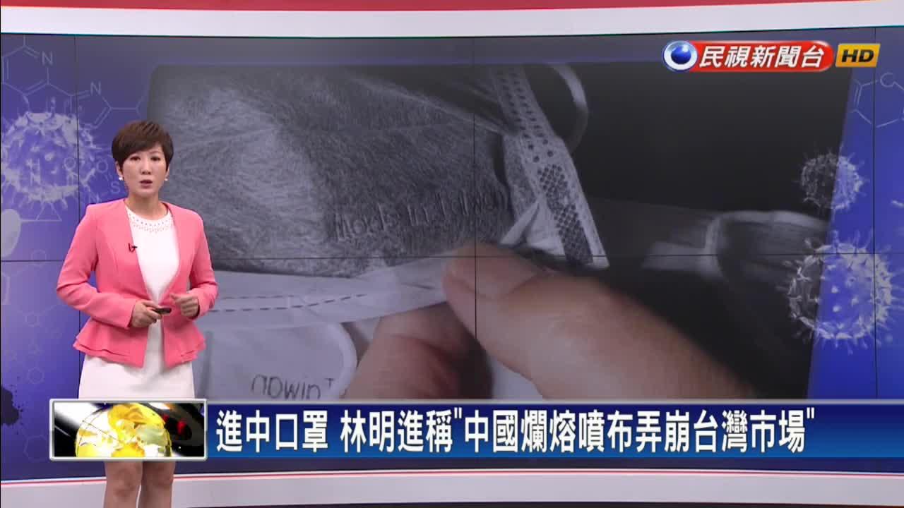 進中口罩 林明進稱「中國爛熔噴布弄崩台灣市場」