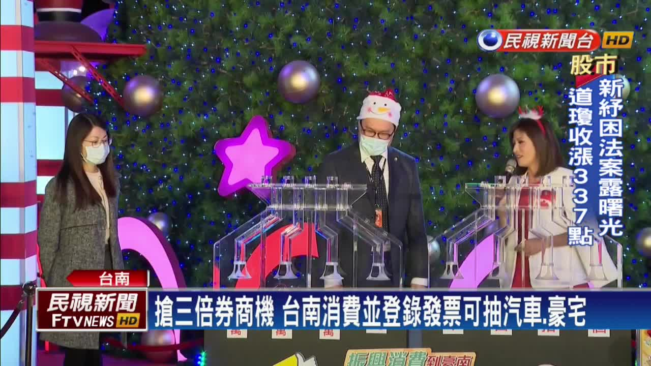 台南「好禮月月抽」抽2汽車得主 公布豪宅開箱影片