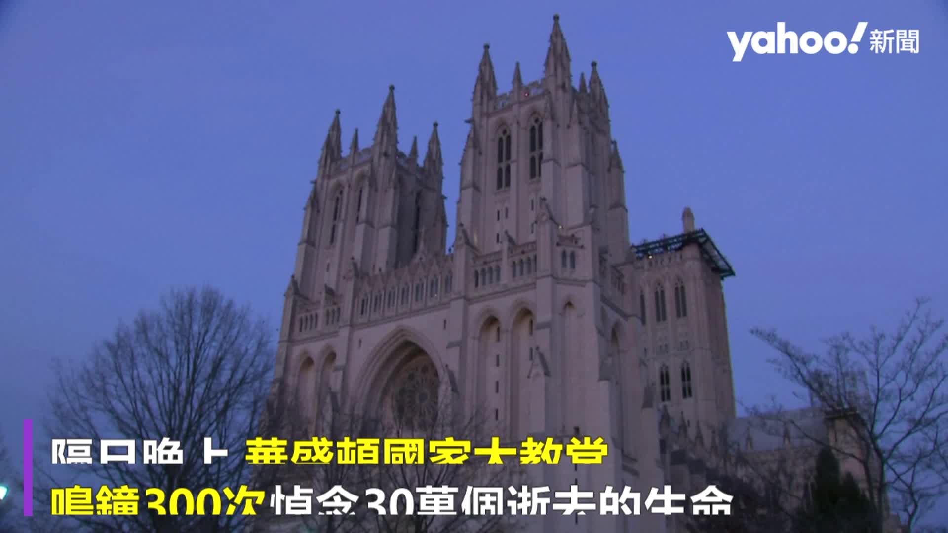 美染疫喪命人數破30萬 華盛頓國家大教堂敲鐘300次致逝去生命