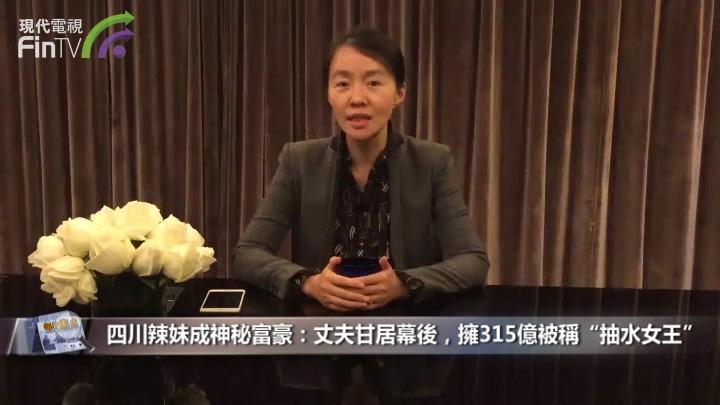 """四川辣妹成神秘富豪:丈夫甘居幕後,擁315億被稱""""抽水女王"""""""