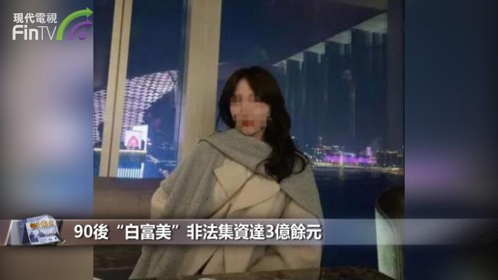 """26歲""""白富美""""集資詐騙3個億 判了!"""