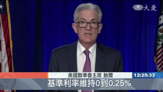 利率逼近於零 聯準會宣布不變