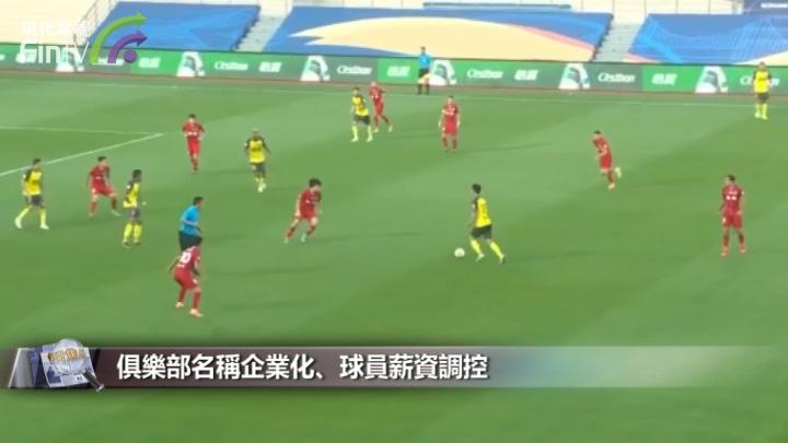 限薪!改名!最嚴新政能救中國足球嗎?