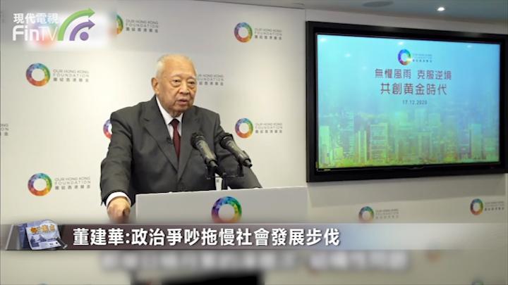 董建華:長遠目光解決香港深層次問題 呼籲香港把握大灣區機遇