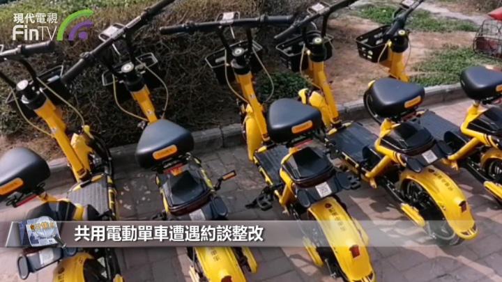 """共用電動車遭""""急刹車"""" 專家稱商業模式待考"""