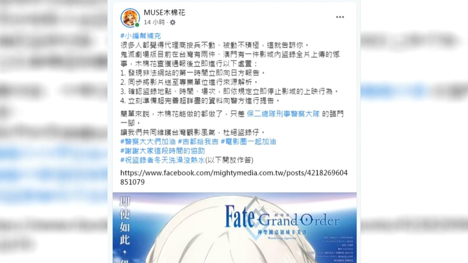 盜錄鬼滅害全台! 4D版延後上映 日本重新審視台灣