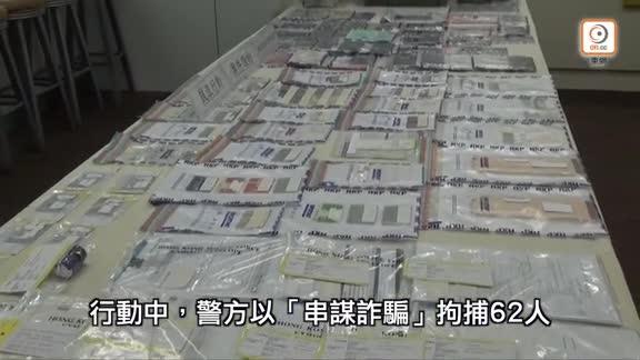 7間旅行社涉騙防疫抗疫基金共284萬 62人被捕