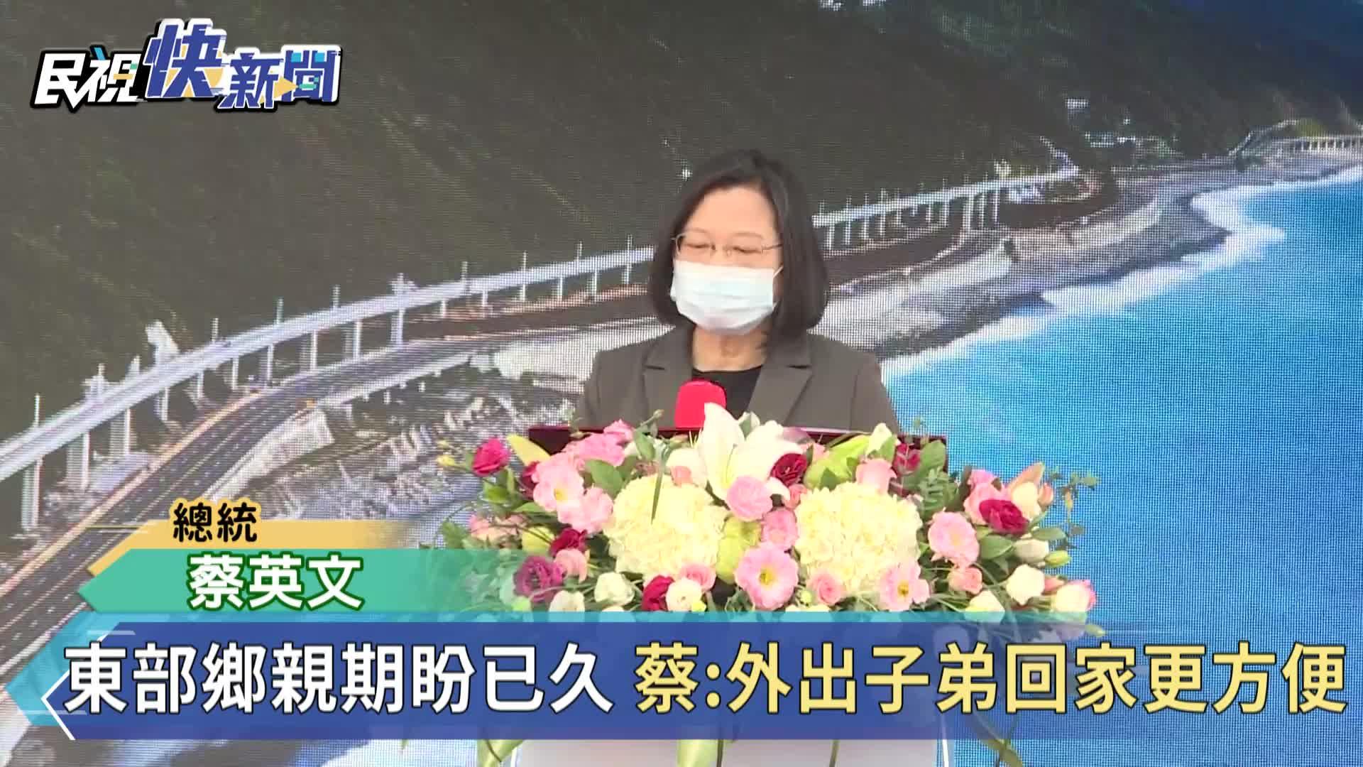 快新聞/南迴鐵路電氣化今通車 蔡英文:做為屏東人向工程團隊致謝