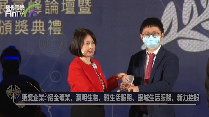 第八屆港股100強頒獎典禮 獲奬企業豐收果碩