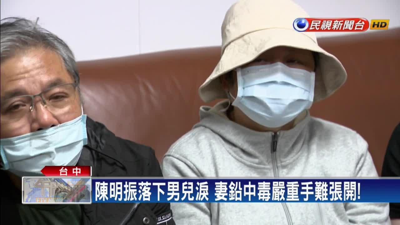 陳明振妻現身批盛唐呂世明害人 要打團體訴訟