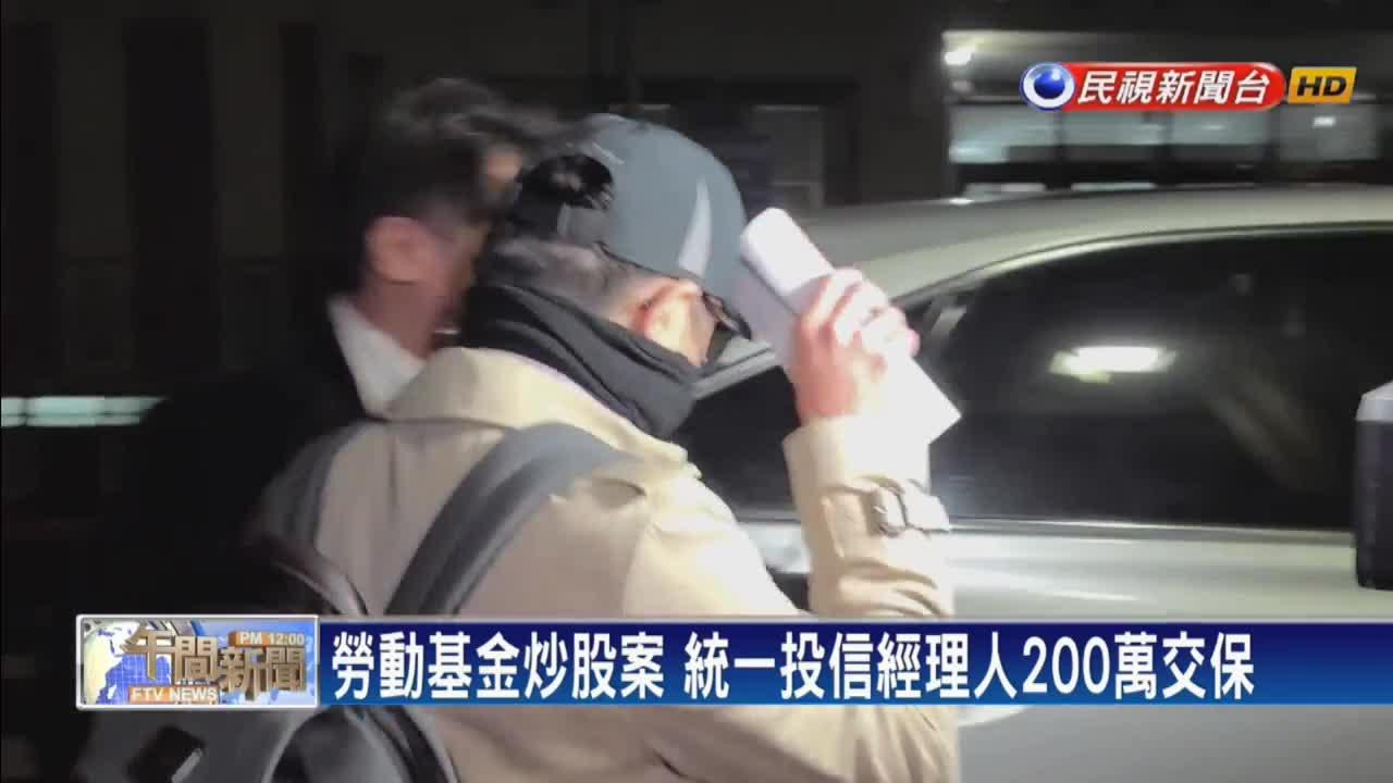 勞金炒股案 統一投信資深副總等4人交保