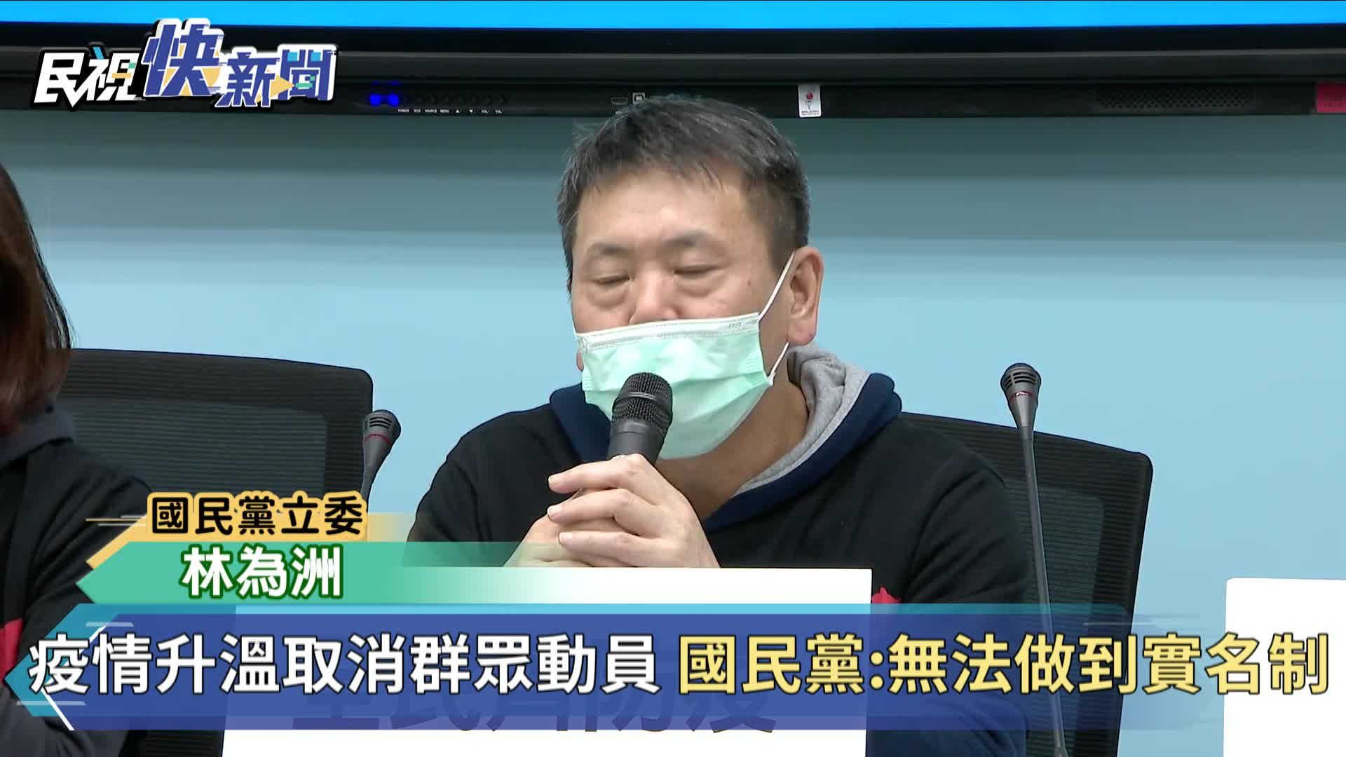 快新聞/「反萊豬最後晚餐」取消群眾動員 國民黨:無法做到實名制