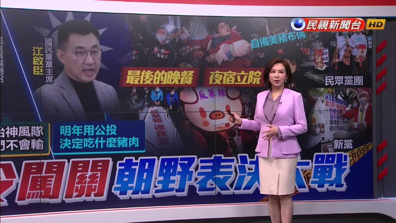 藍委夜宿立院外 陳玉珍PO與蔣萬安合照引話題