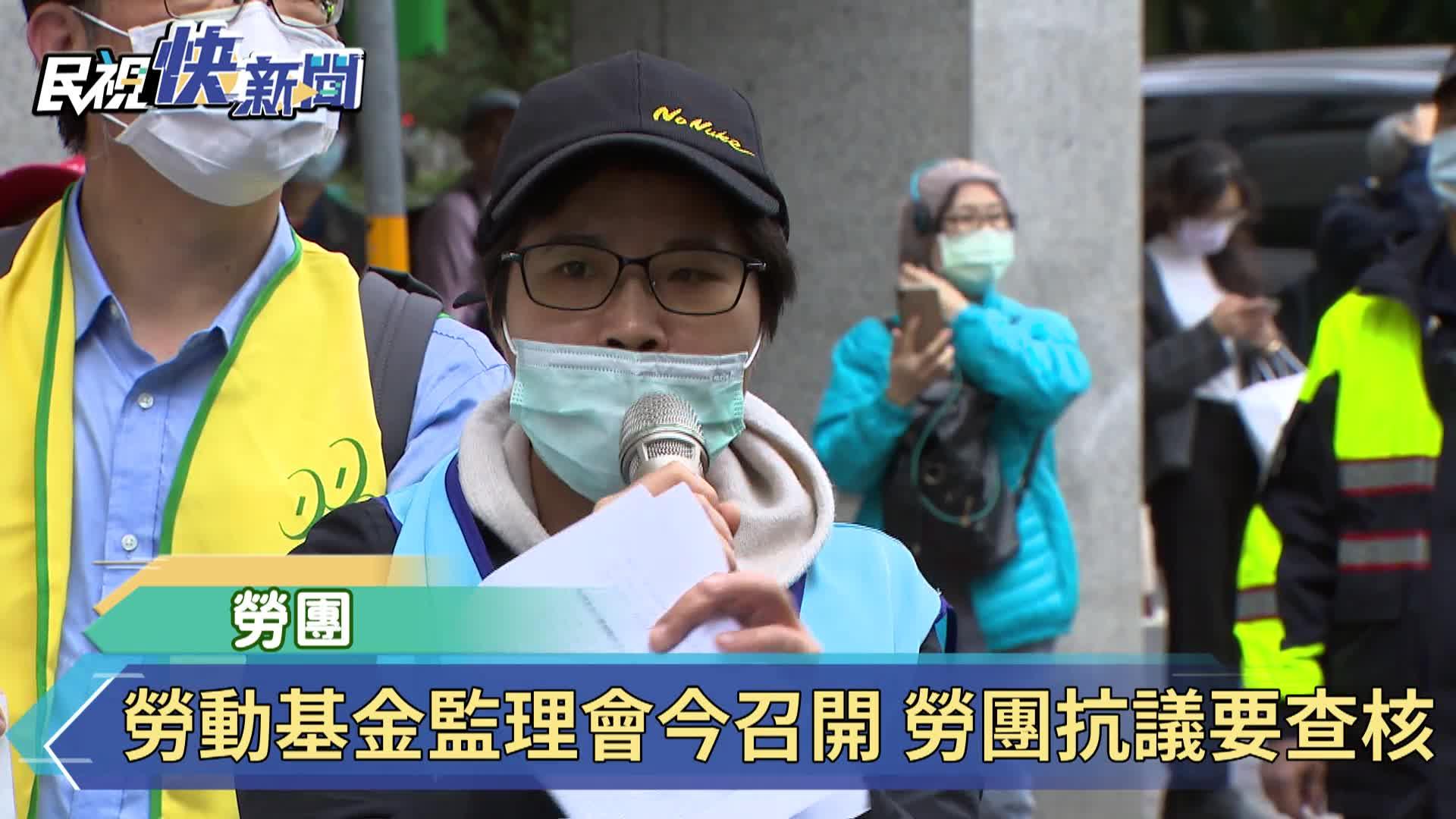 勞動基金監理會今召開 勞團抗議要查核
