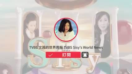 《麻煩所有YouTube 觀眾,重新訂閱TVBS文茜的世界周報》