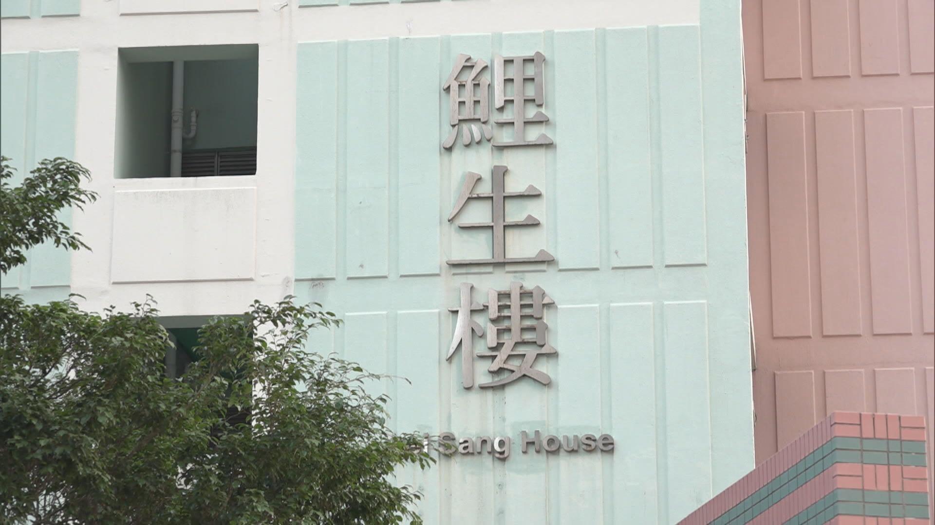 鯉魚門邨鯉生樓四單位染疫確 居民須強制檢測
