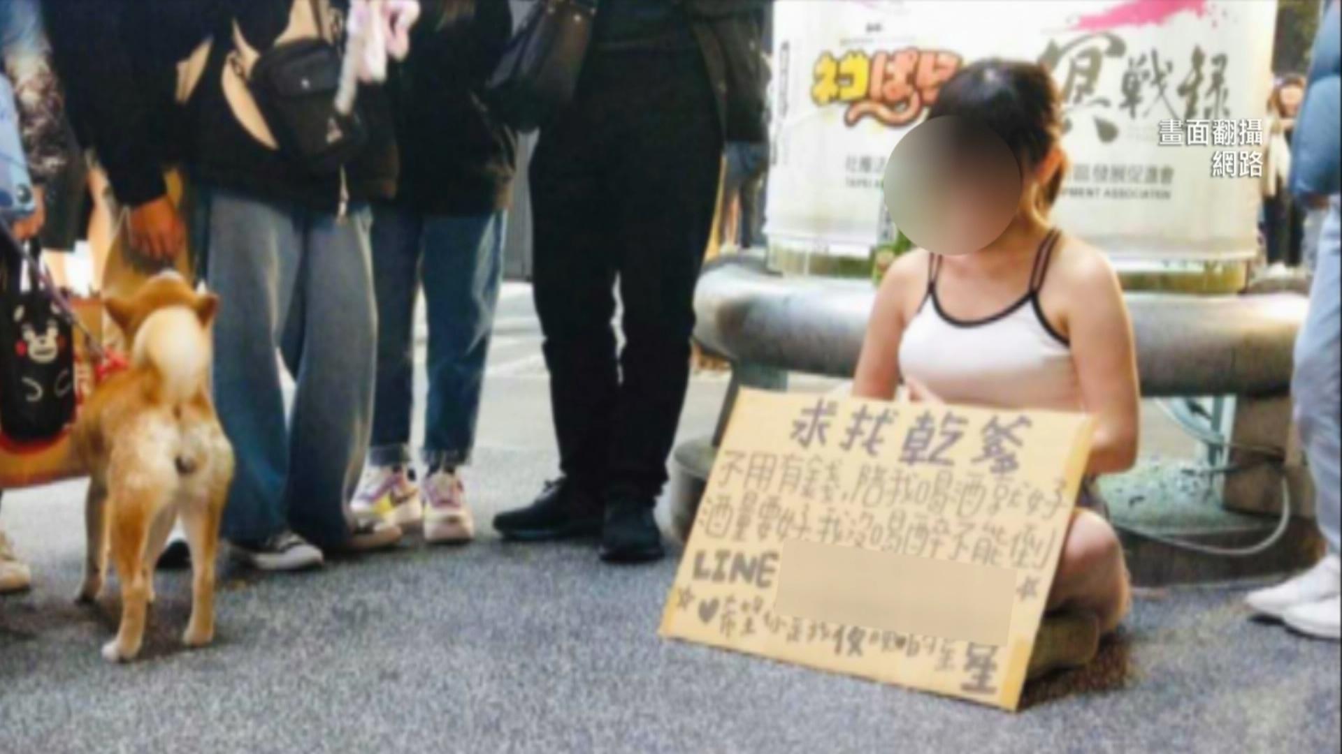 又現「徵乾爹」! 正妹西門街頭舉牌 地點、內容相同遭疑廣告
