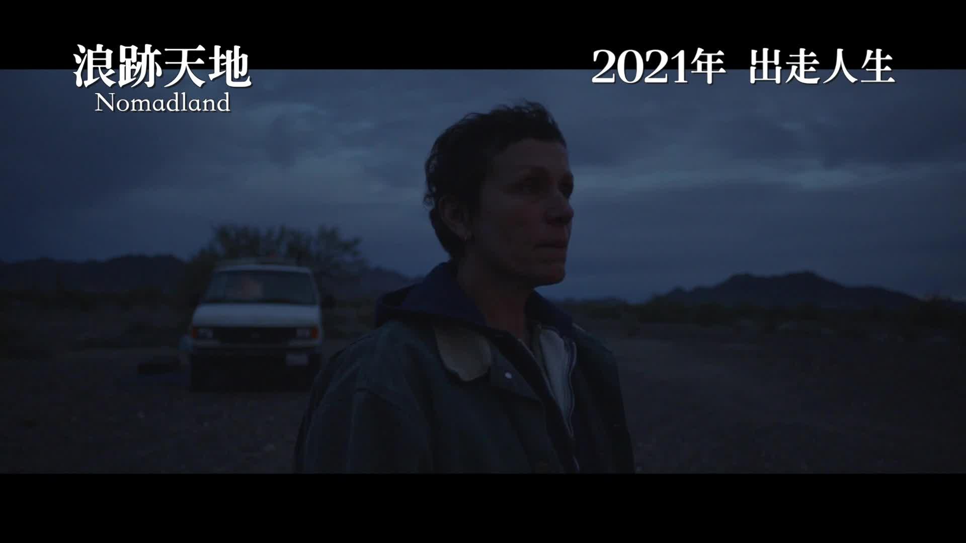 《浪跡天地》電影預告