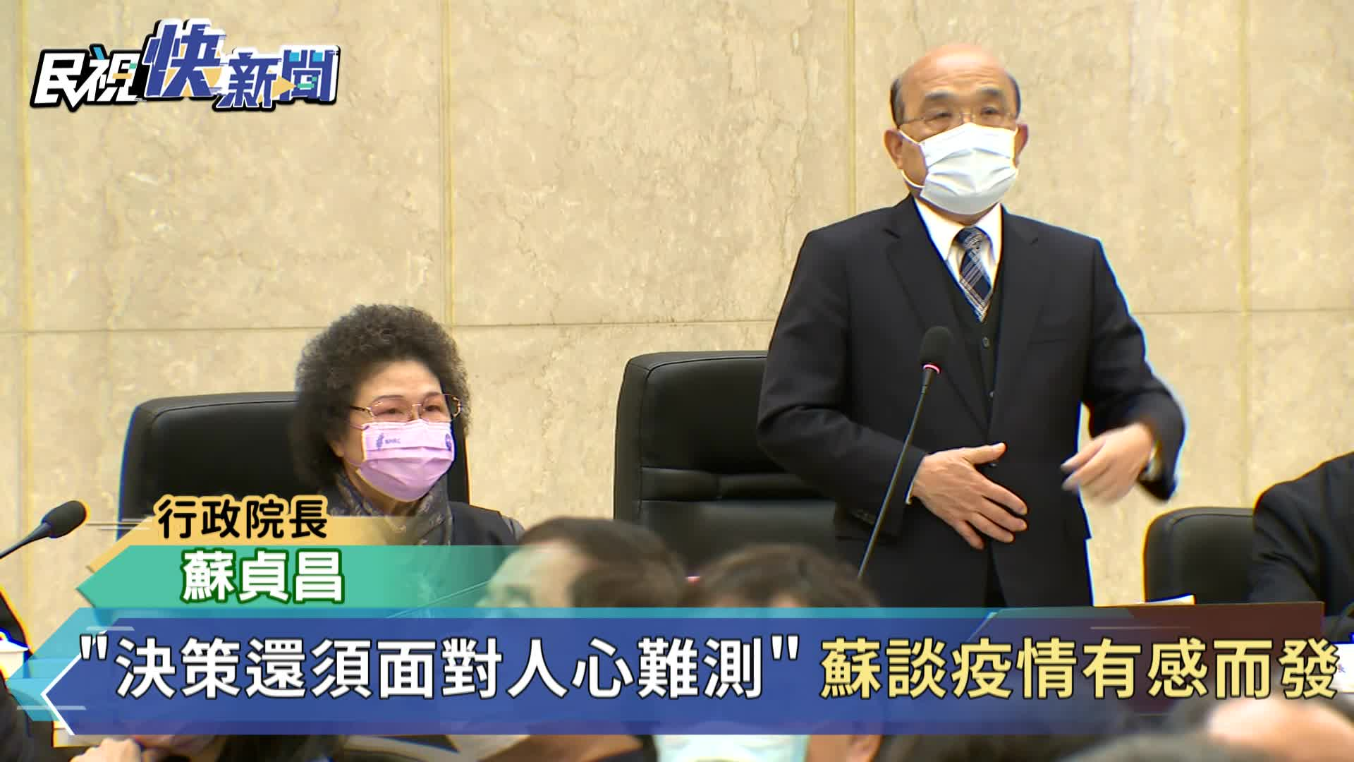 快新聞/再提被罵「狗官」 蘇貞昌感慨:決定政策要面對人心叵測
