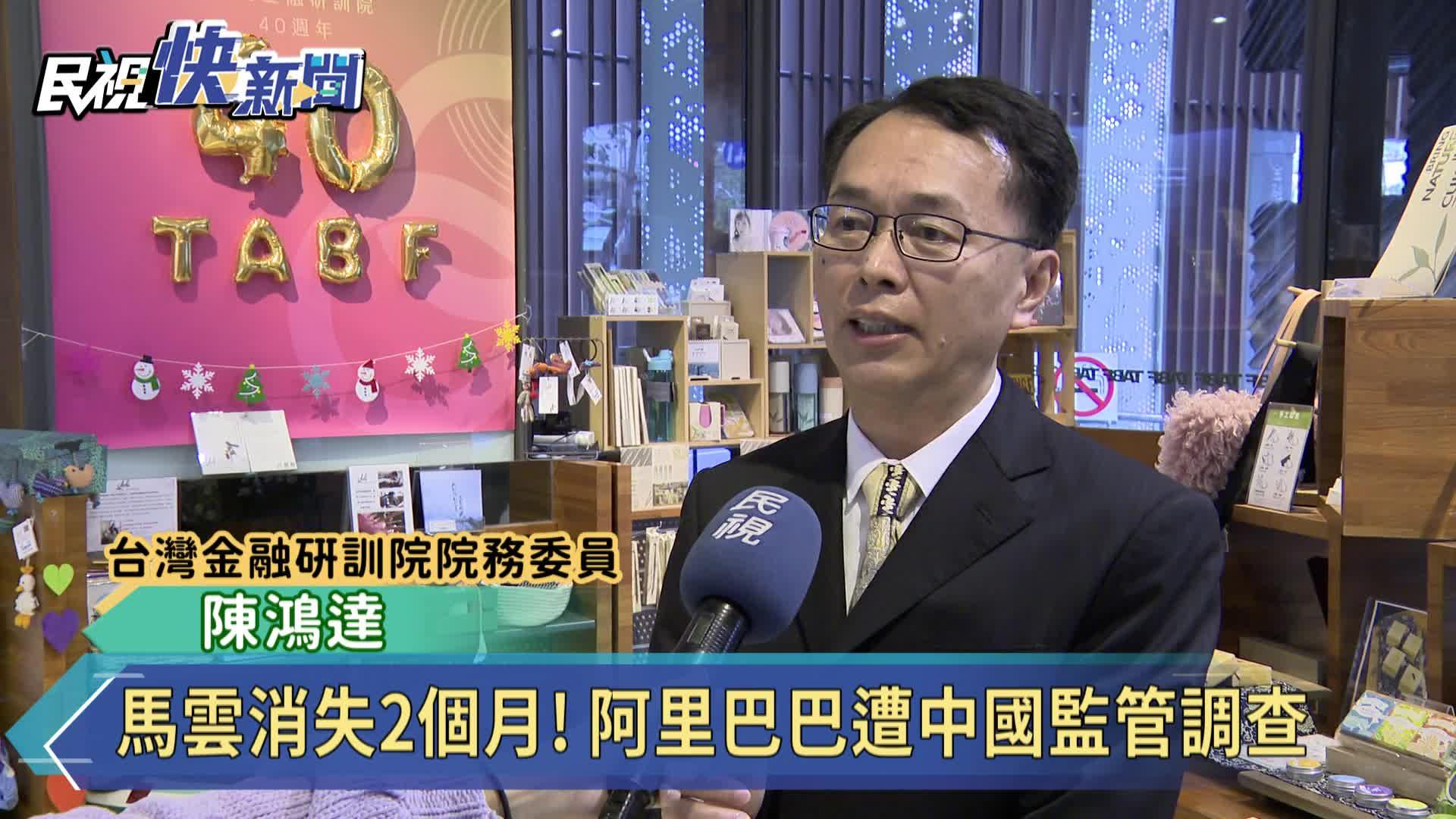 馬雲消失2個月! 阿里巴巴遭中國監管調查