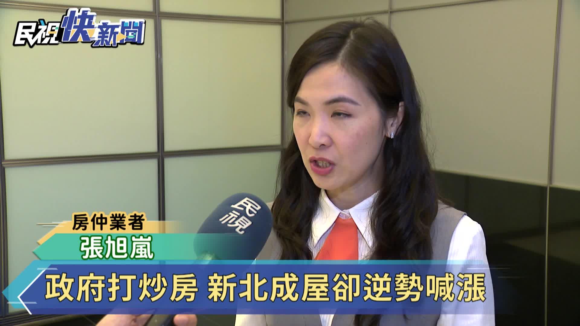 政府打炒房 新北成屋案逆勢喊漲