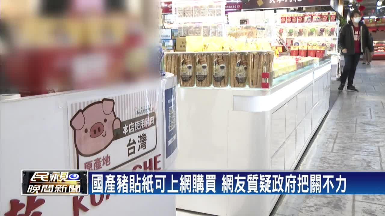 國產豬貼紙未統一 陳時中:標示清楚可販賣