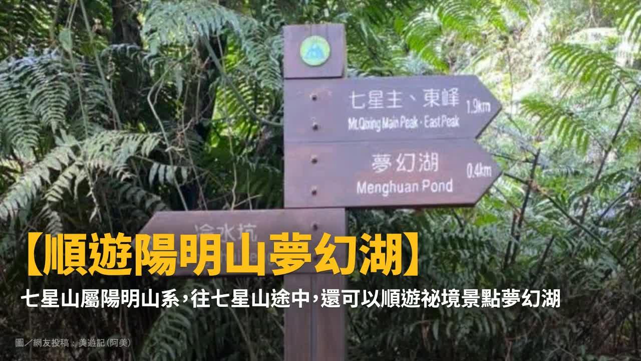 【週末去哪玩】元旦怎麼安排?登台北最高峰迎晨曦