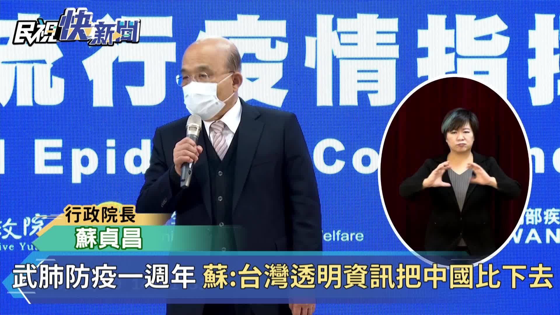 快新聞/「武肺防疫一週年」 蘇貞昌讚民主自由:台灣透明資訊把中國比下去