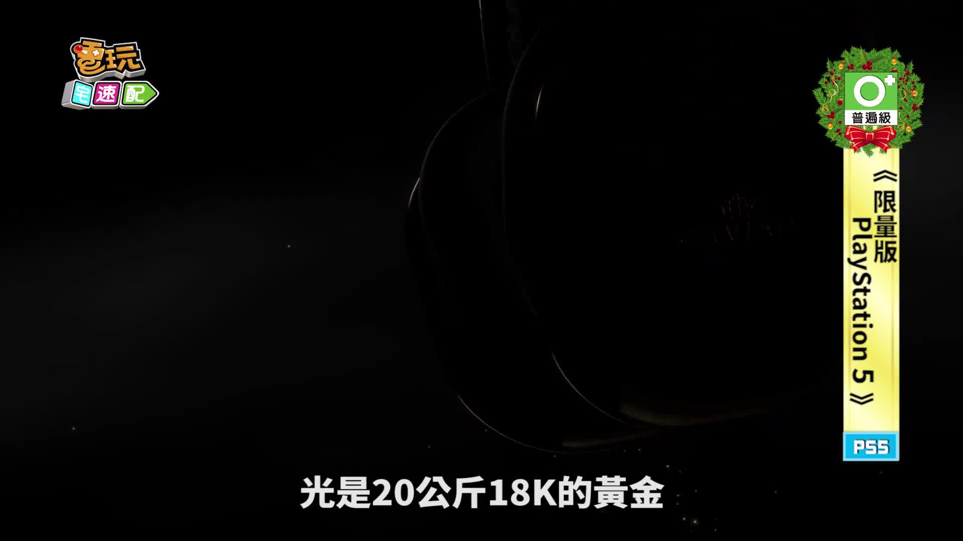 奢華品牌Caviar打造「純金」PS5主機!價格竟預計...