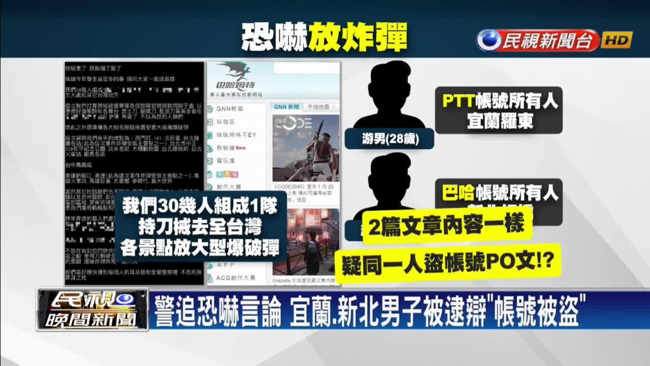 網路傳恐嚇言論「跨年找30人放炸彈」 警追源頭