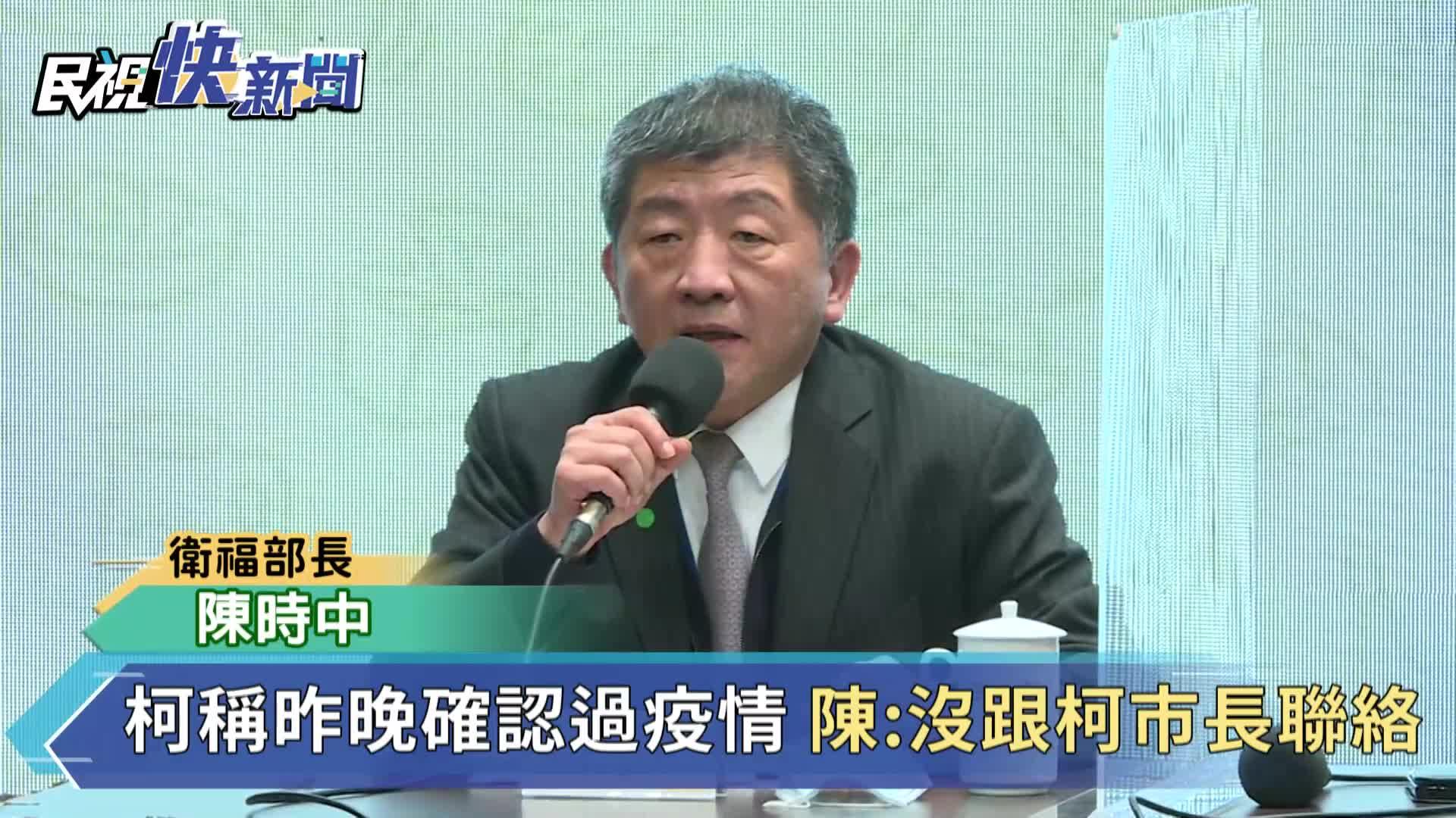 快新聞/柯文哲稱昨晚確認過疫情狀況 陳時中:沒跟柯市長聯絡
