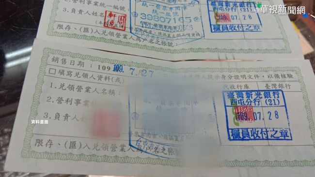 已兌付3倍券外流 檢警逮涉案運鈔保全