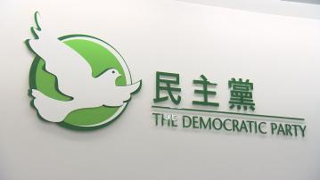 公民議政平台宣布解散 民主黨指平台沒有邀請政黨參與