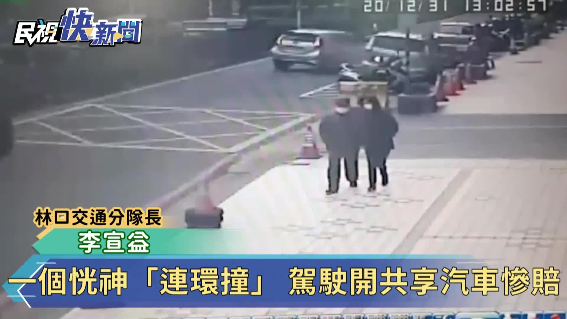 一個恍神「連環撞」 駕駛開共享汽車慘賠