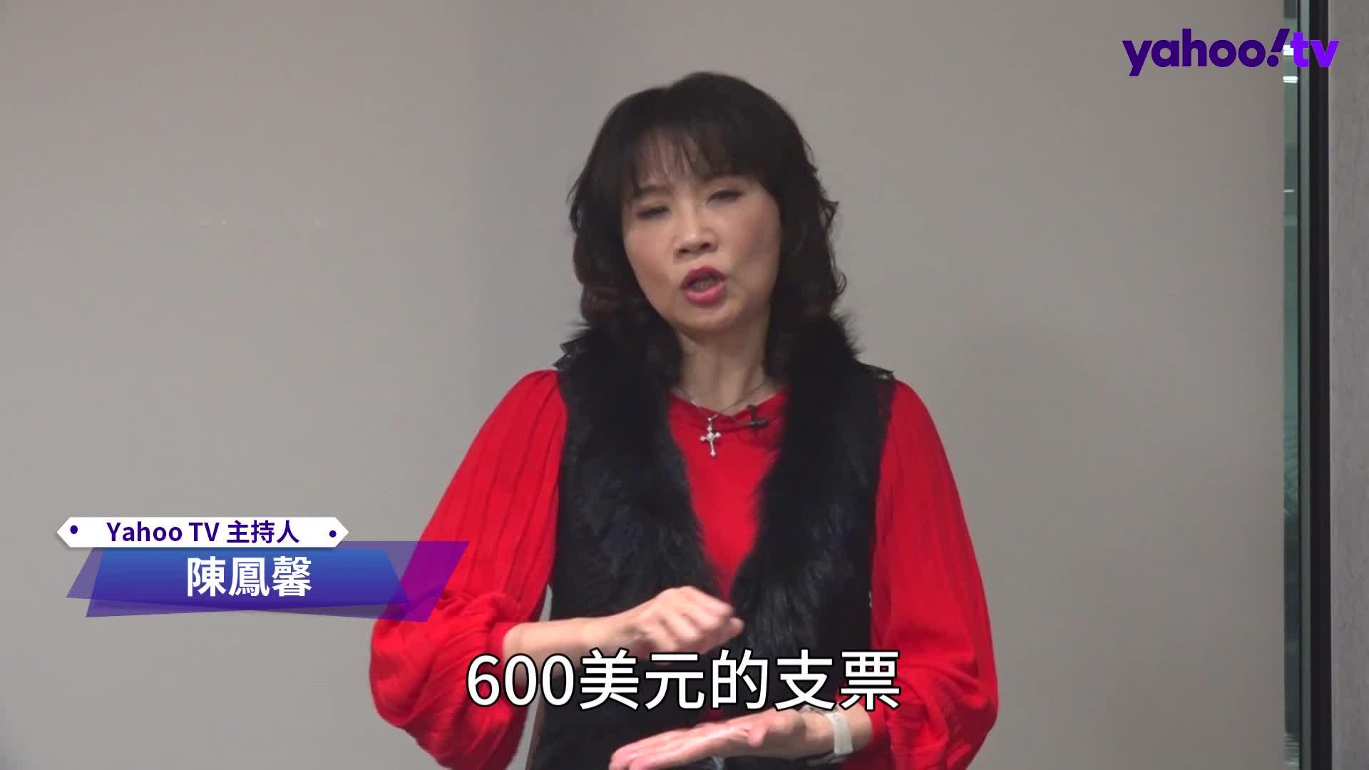 川普否決兩重要法案 陳鳳馨:完全是政治動作看誰可用!