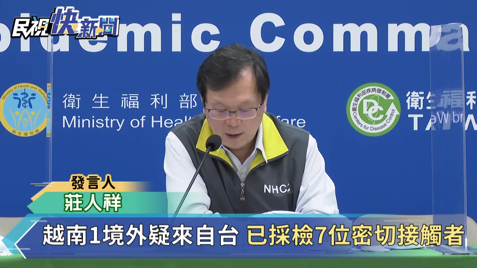 快新聞/越南1境外移入疑來自台灣 莊人祥:已採檢7位密切接觸者「PCR都是陰性」