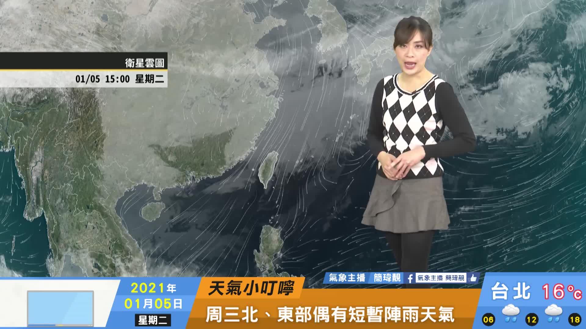 一分鐘報天氣 / 週三(01/06日) 週四深夜寒流南下 上山賞雪留意路況