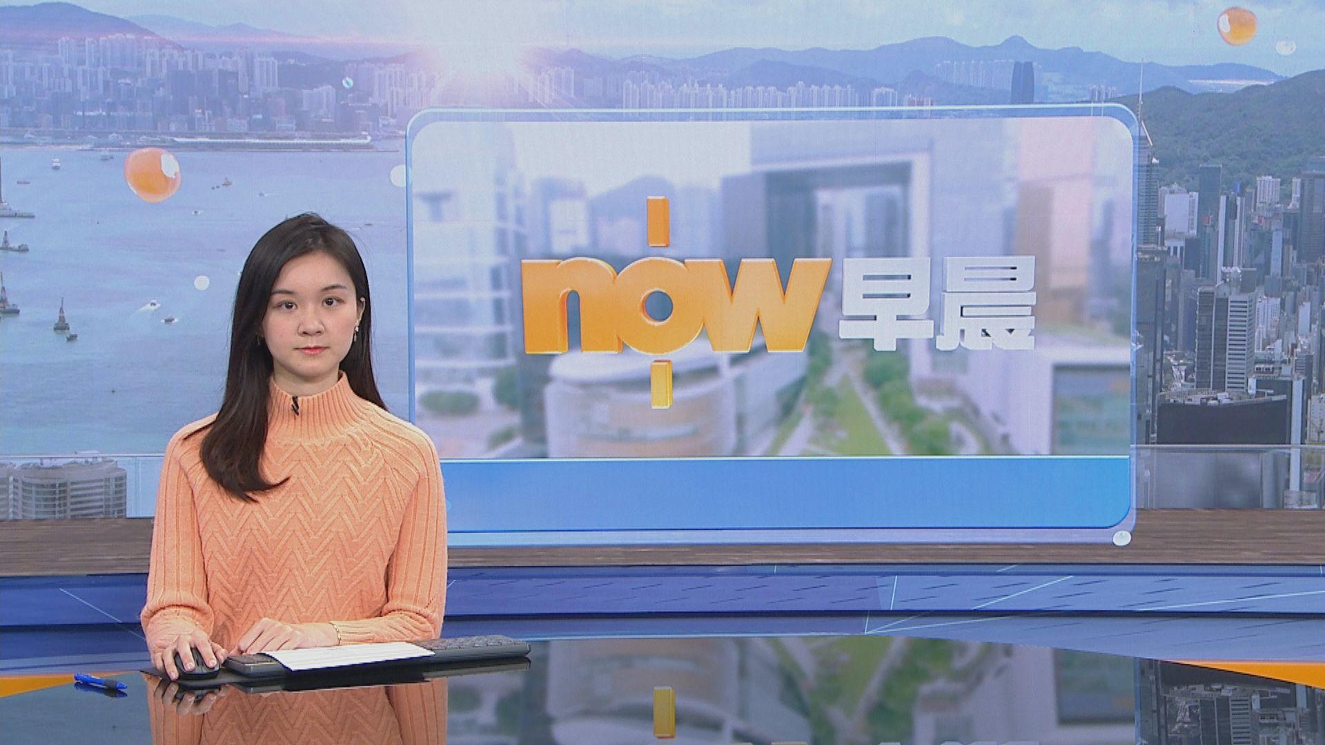 【晨早新聞重點】(1月6日)