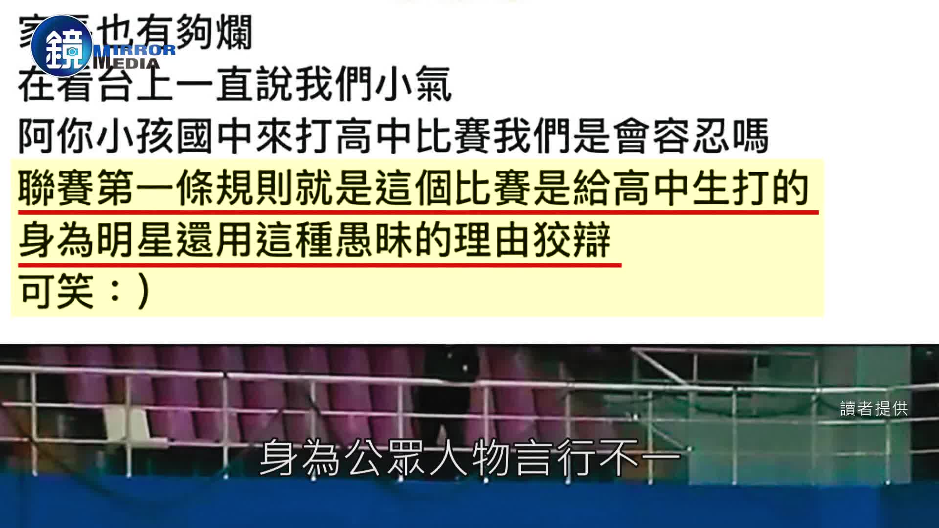 【鏡爆焦點】年齡不足打不成HBL 陶晶瑩李李仁現場失控護女