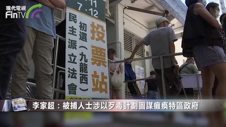 警方拘捕53人涉違國安法 湯家驊:要符合三個原素才能證明違法