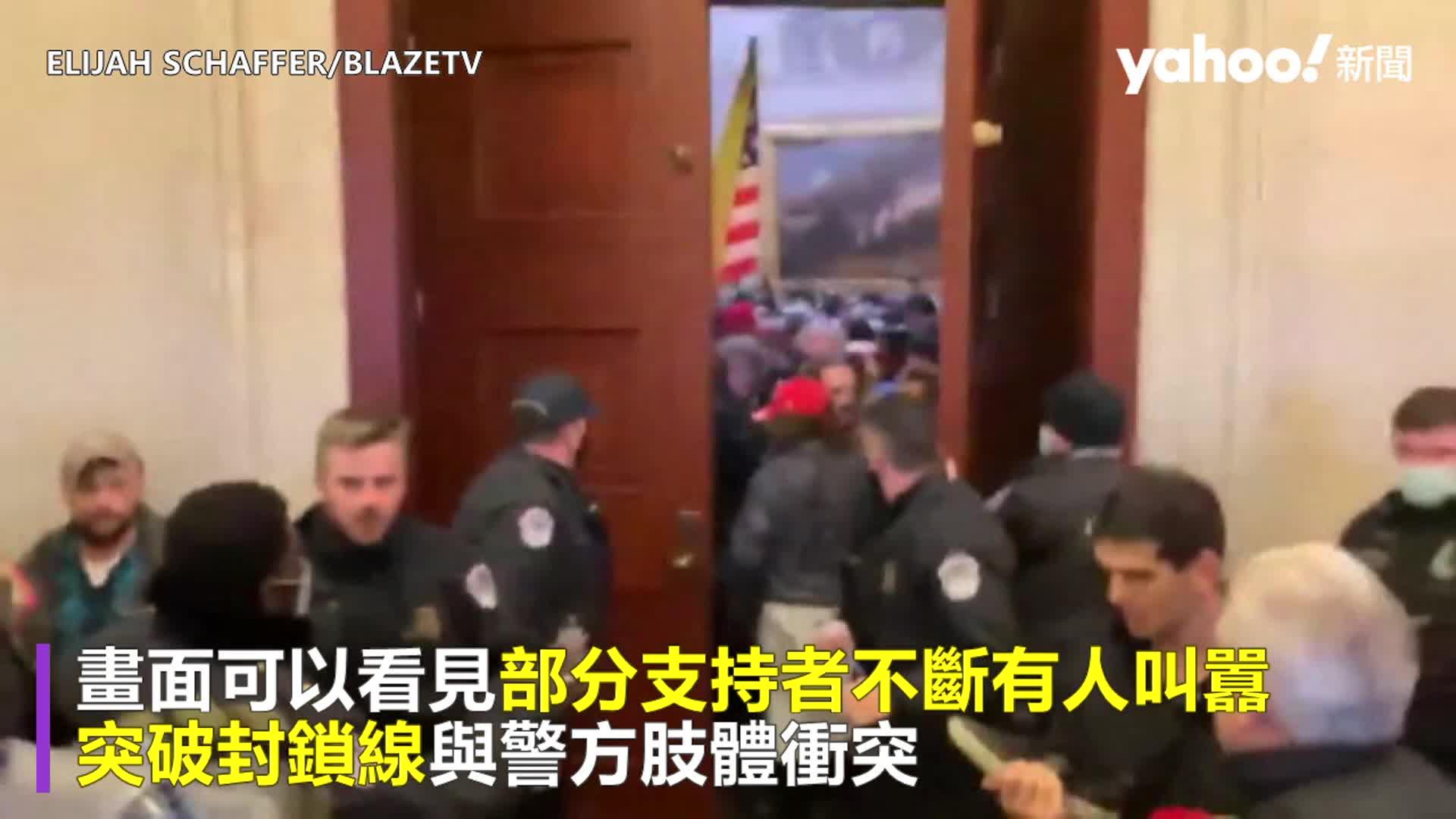 川粉攻破國會大樓 民眾破門而入爆衝突 已知4死逮52人