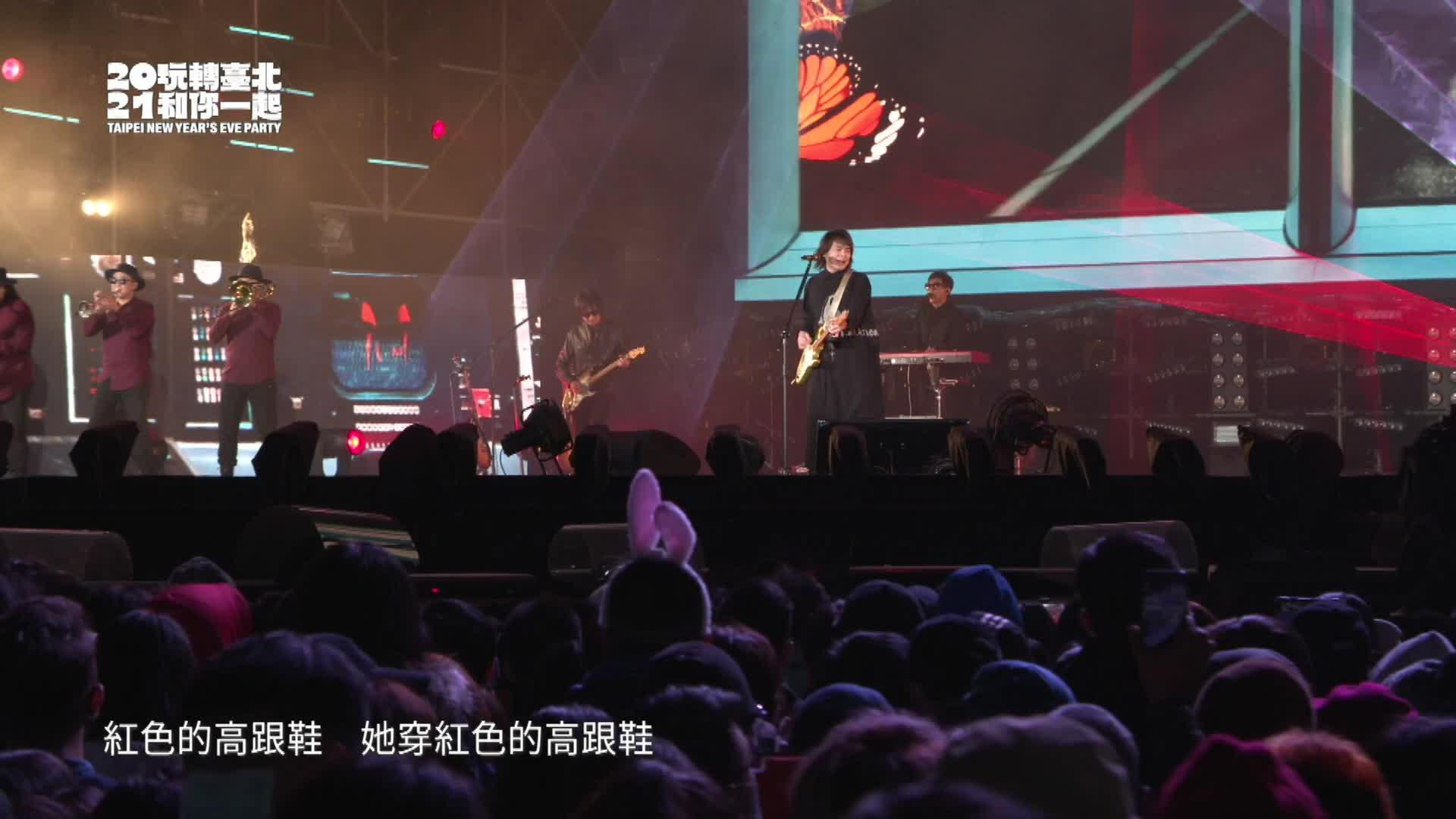 伍佰&China Blue〈Last Dance〉+〈重生〉+〈皇后的高跟鞋〉+〈釘子花〉+〈夢醒時分〉+〈衝衝衝〉-2021臺北最HIGH新年城跨年晚會