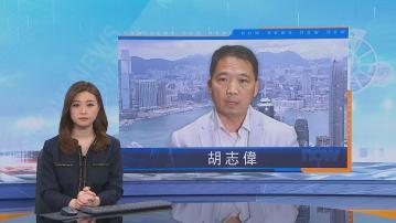 胡志偉被撤銷保釋 繼續還柙至下月五日再訊