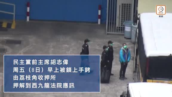 胡志偉無按法庭命令交出BNO 被撤保釋還押至2月8日再訊