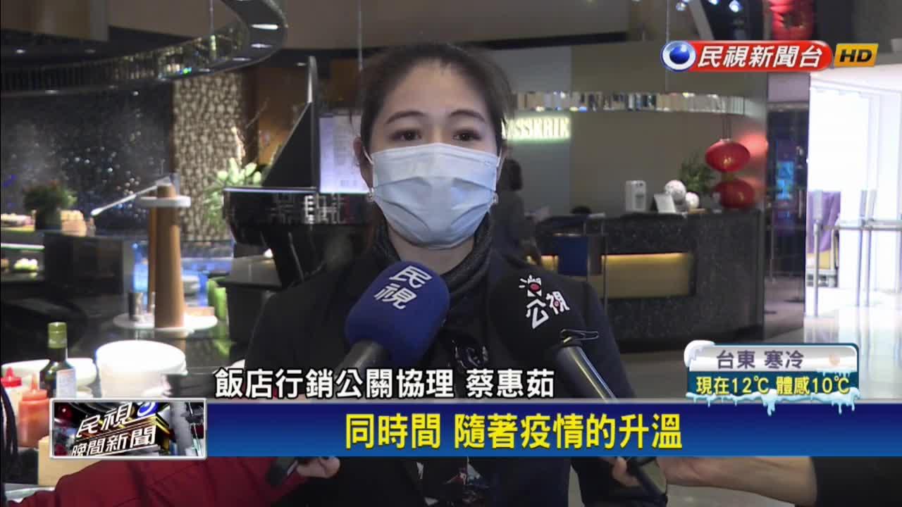 全台防疫再升級 飯店用餐也要「實聯制」