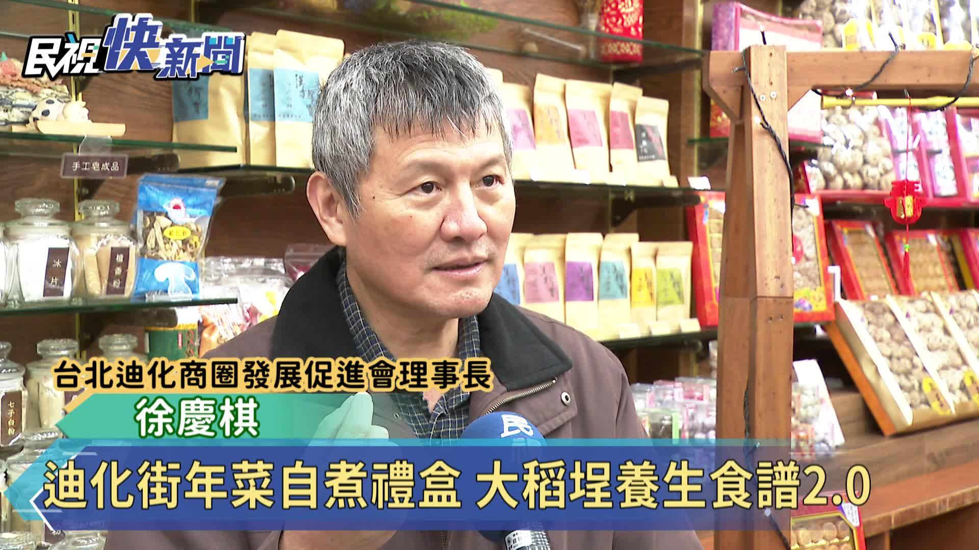 迪化商圈推年菜自煮禮盒「大稻埕養生食譜2.0」搶市