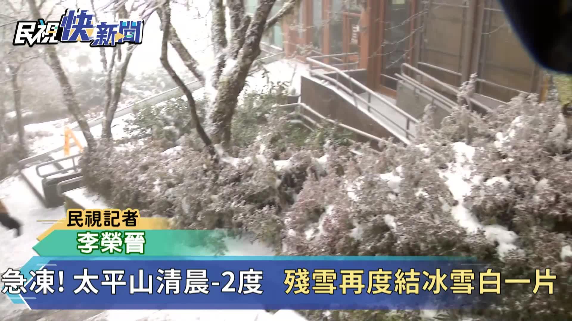 快新聞/太平山清晨-2°C 民眾趕上山賞雪車龍排3公里