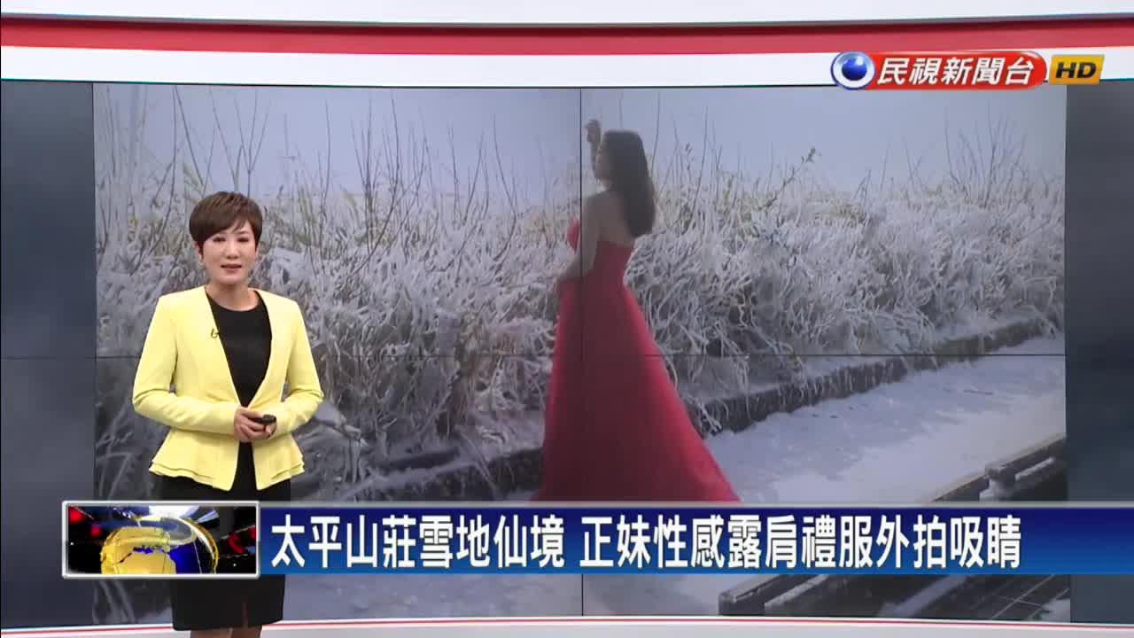 太平山莊雪地仙境 正妹性感露肩禮服外拍吸睛