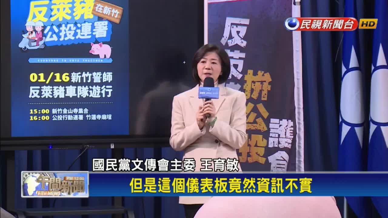 藍秀「反萊豬皮卡車」批中央 綠營:政治操作